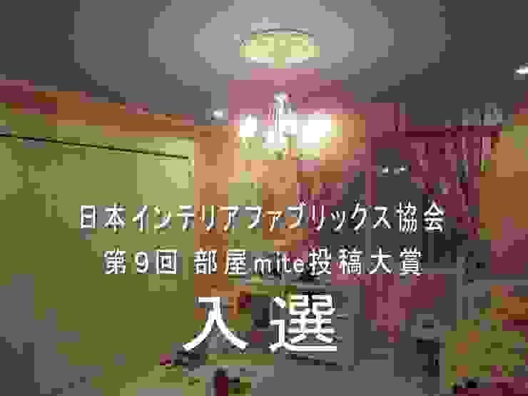第9回日本インテリアファブリックス協会主催『部屋mite大賞』入選作品に選ばれました! クラシックデザインの 子供部屋 の HONEY HOUSE クラシック 木 木目調