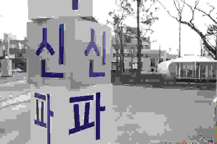 서울 혁신파크 Signage by 건축공방 'ArchiWorkshop'