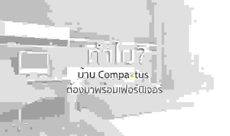 ทำไมบ้าน Compaxtus ต้องมาพร้อมเฟอร์นิเจอร์ โดย compaxtus