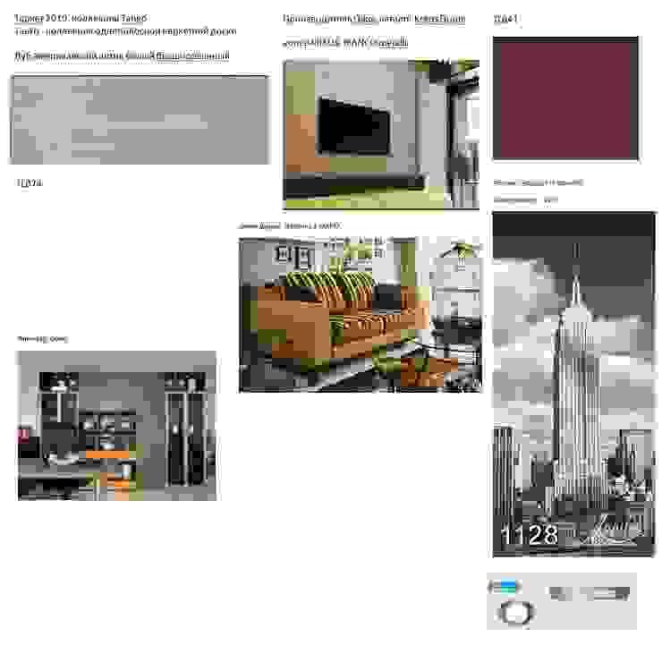 Студия интерьера Дениса Серова Modern walls & floors