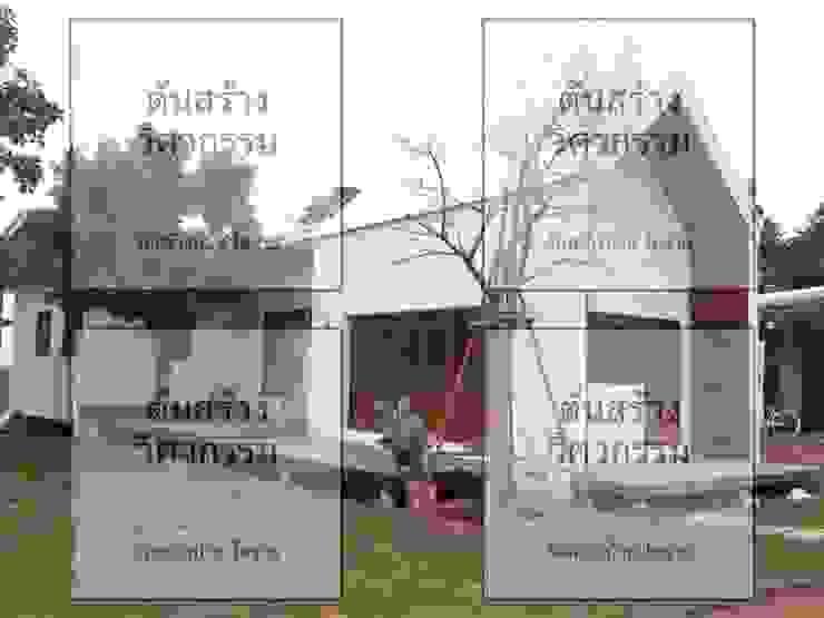 ต้นสร้าง 33 บ้านรวมกับร้านหนังสือ โดย ต้นสร้าง วิศวกรรม