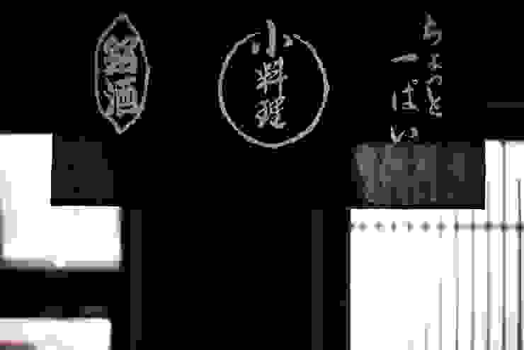 菓湜小料理-日式 根據 七輪空間設計 日式風、東方風
