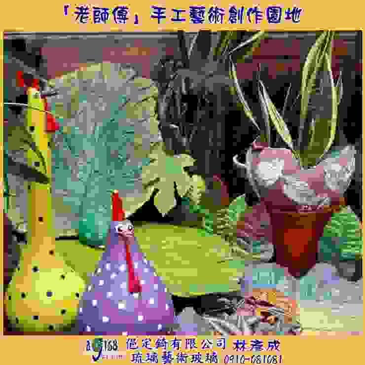 庭院佈置: 不拘一格  by 俋定錡有限公司, 隨意取材風 水泥