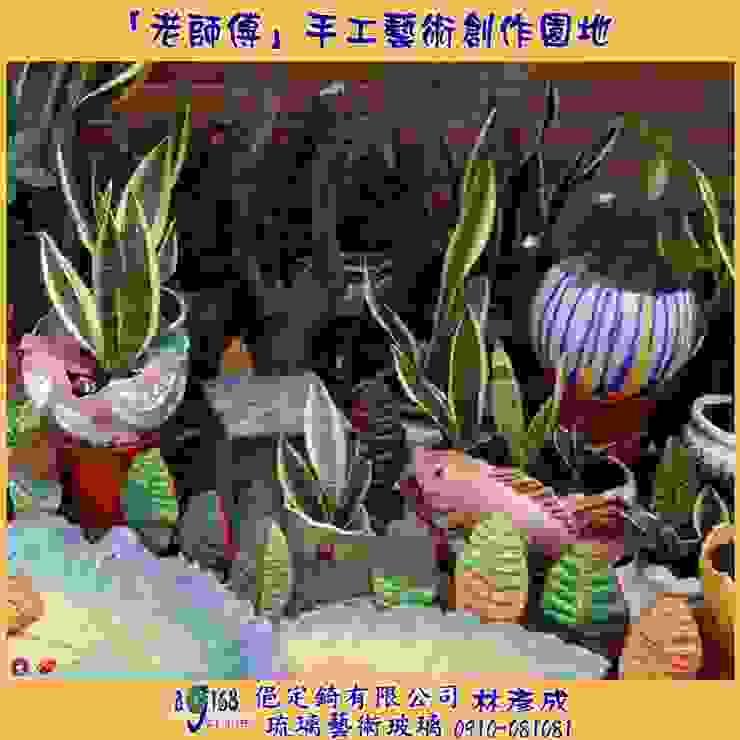 庭院佈置: 不拘一格  by 俋定錡有限公司, 隨意取材風