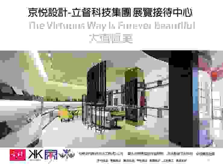 大道恆美 The Virtuous Way is Forever Beautifu l- 京悅設計 京悅室內裝修設計工程(有)公司 真水空間建築設計居研所 辦公大樓 銅/青銅/黃銅 White