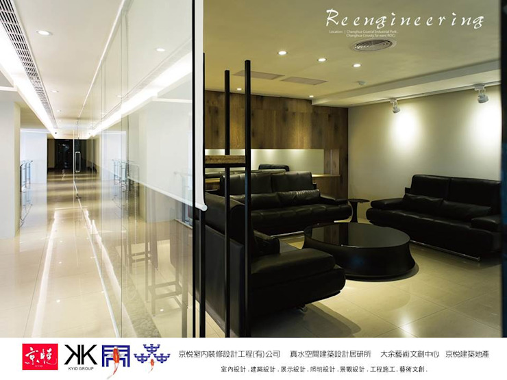 京悅設計 - 立督科技集團總部 再造 Reengineering 根據 京悅室內裝修設計工程(有)公司|真水空間建築設計居研所 簡約風 木頭 Wood effect