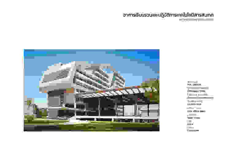 ผลงานออกแบบ โดย PM DESIGN co.,ltd