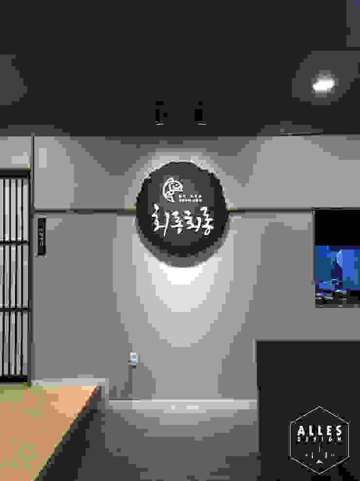 회롱회롱 _ Signage by 디자인알레스 모던