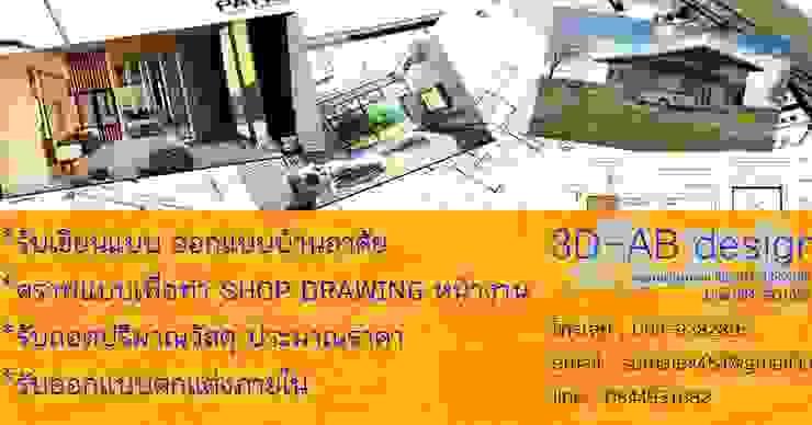 ผลงานของบริษัท โดย 3D-ABdesign