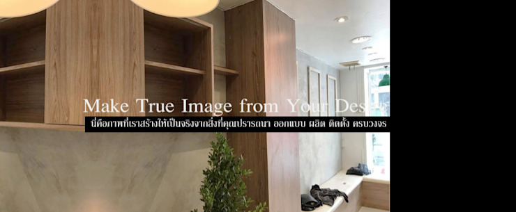Make True Image from Your Desire โดย 3Ddecoration