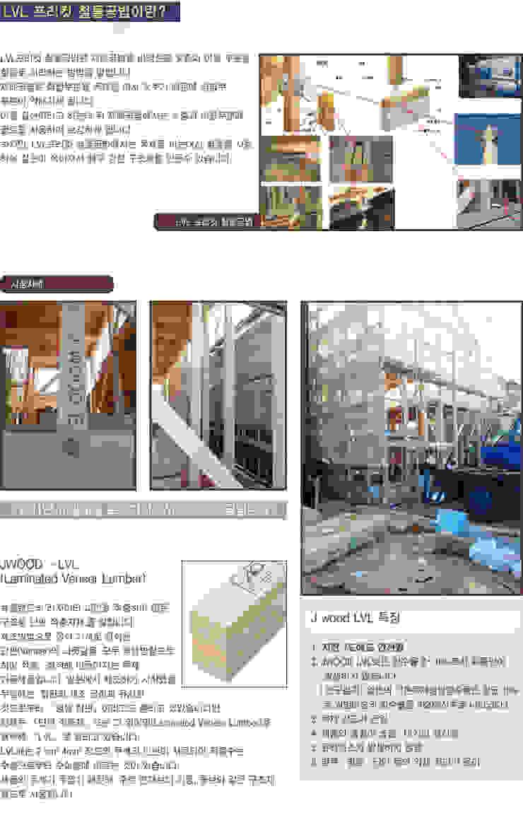 창조하우징 – 판교 중목구조 현장 by 창조하우징