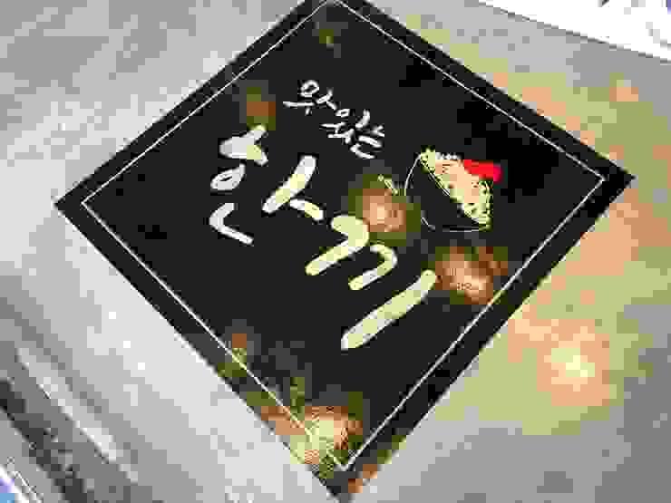레스토랑 벽화 Restaurant by 트랜디아트 모던