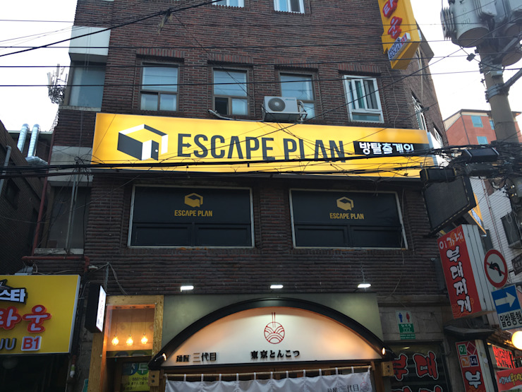 ESCAPE PLAN 방탈출카페 인테리어 by Design Partner Blue box 모던