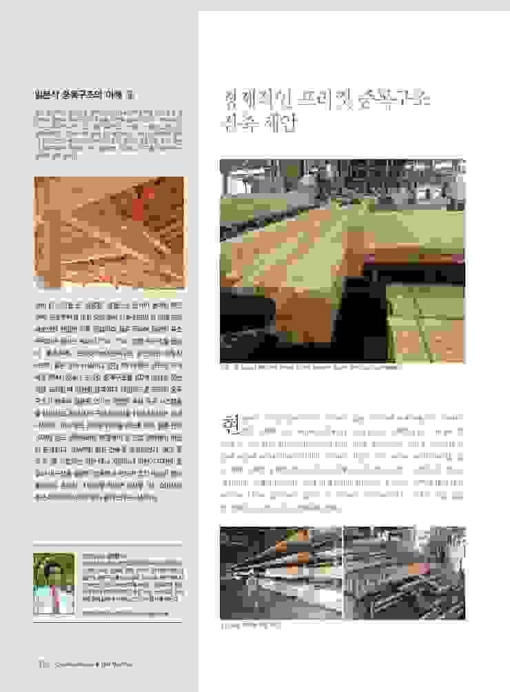 [중목구조 전문브랜드 창조하우징] 일본식 중목구조 by 창조하우징