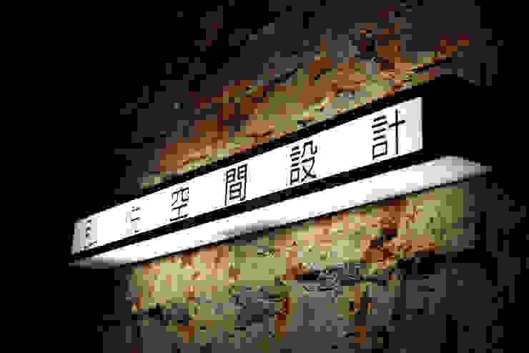 斑駁的磚牆在光線的照耀下份外的有味道 根據 弘悅國際室內裝修有限公司 工業風 塑膠