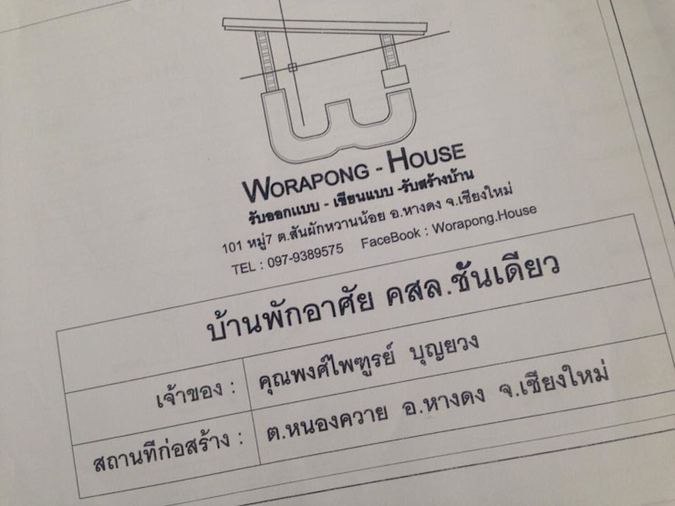 by Worapong-house
