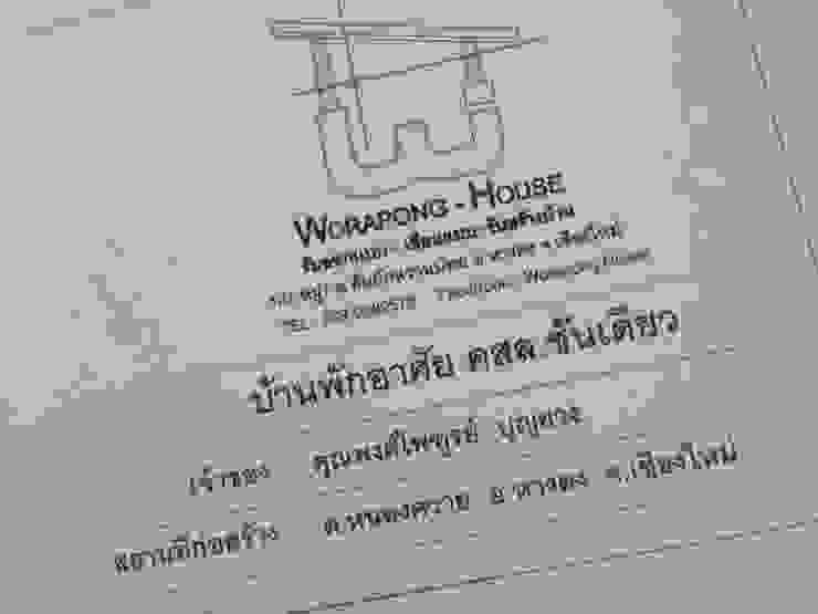 من Worapong-house