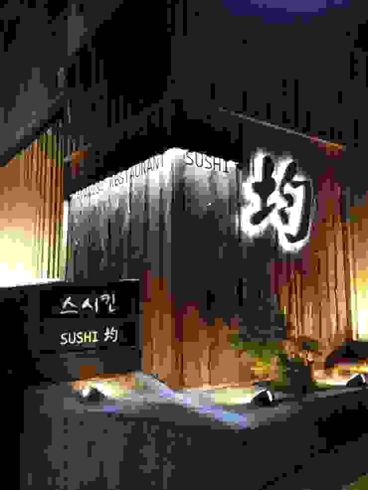 정통일식전문점 스시킨(Sushi KIN) 모던스타일 주택 by oldantique design 오직 모양새만 생각하는 사람들 모던 우드 우드 그레인