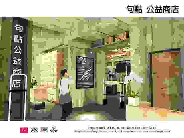 句點公益商店 根據 京悅室內裝修設計工程(有)公司 真水空間建築設計居研所 簡約風
