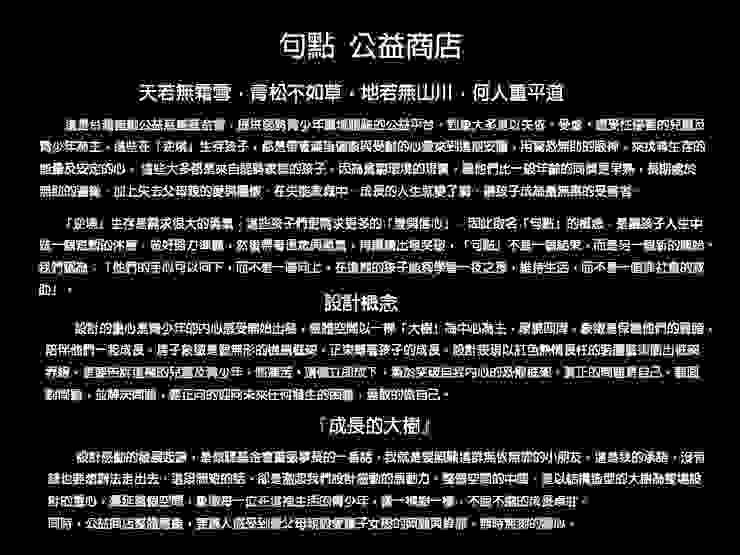 句點公益商店 根據 京悅室內裝修設計工程(有)公司 真水空間建築設計居研所 日式風、東方風
