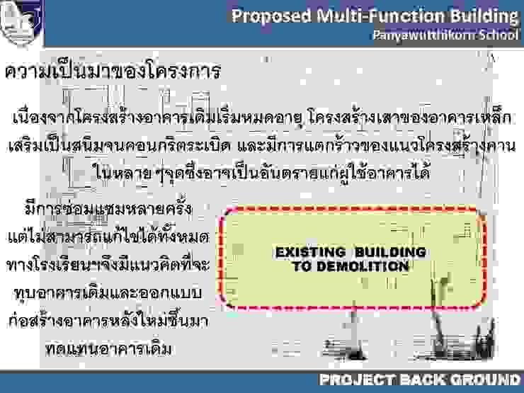 อาคารอเนกประสงค์ โรงเรียนปัญญาวุฒิกร มูลนิธิช่วยคนปัญญาอ่อนแห่งประเทศไทย ในพระบรมราชินุปถัมภ์ : ทันสมัย  โดย iamarchitex, โมเดิร์น