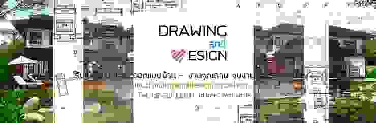 ผลงานการออกแบบ โดย Drawinganddesign