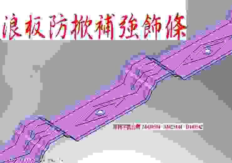 防颱風浪板補強飾條 根據 鉅玹科技企業開發有限公司