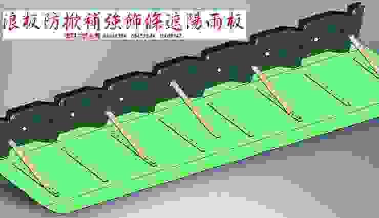 *浪板防掀補強飾條 遮陽雨架 根據 鉅玹科技企業開發有限公司