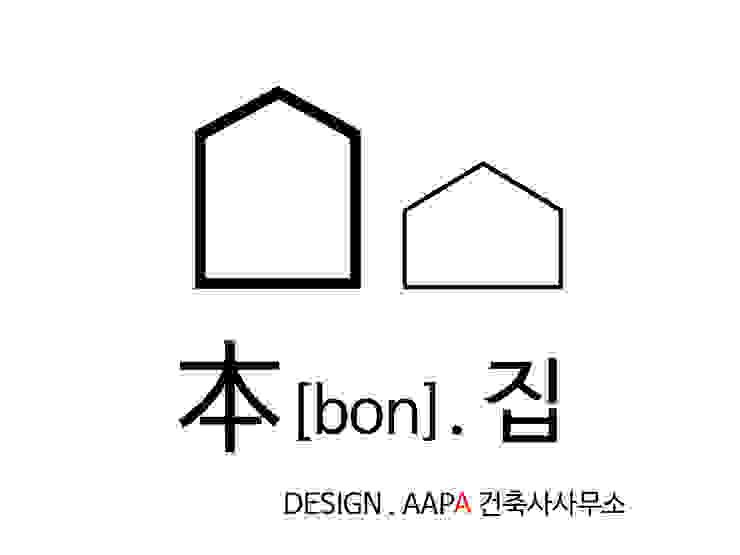 本[bon].집2: AAPA건축사사무소의 현대 ,모던