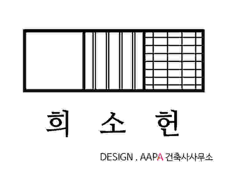 희소헌: AAPA건축사사무소의 현대 ,모던