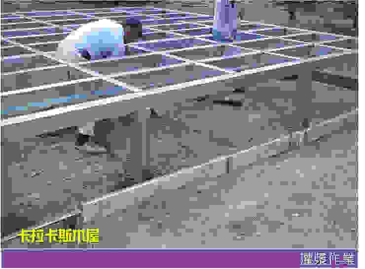 灌漿作業 根據 金城堡股份有限公司 田園風 強化水泥