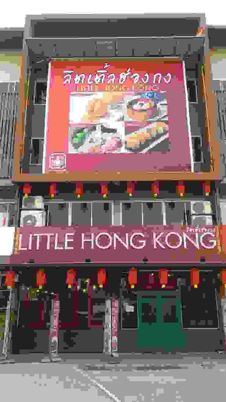 Little Hong Kong กัลปพฤกษ์: เอเชีย  โดย Glam interior- architect co.,ltd, เอเชียน