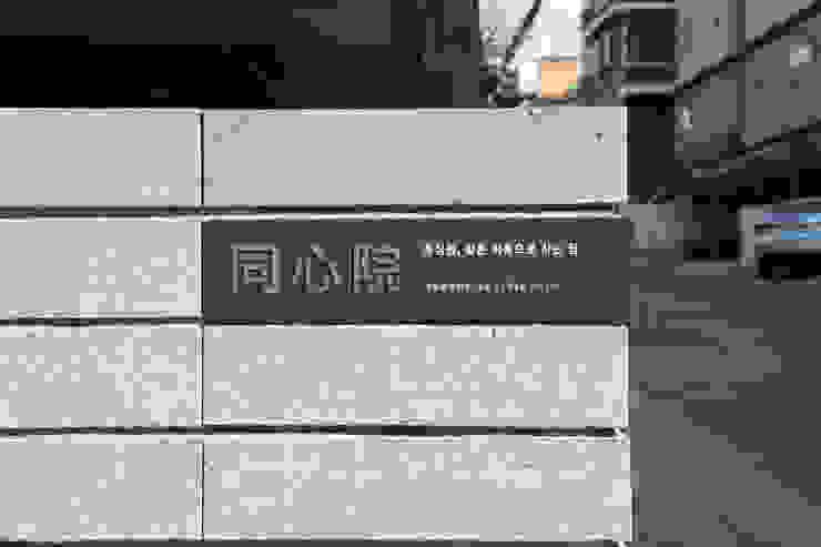 소수건축사사무소 Dinding & Lantai Modern