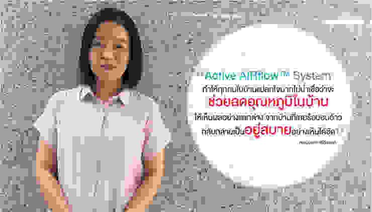 Active AIRflow 2 โดย เอสซีจี