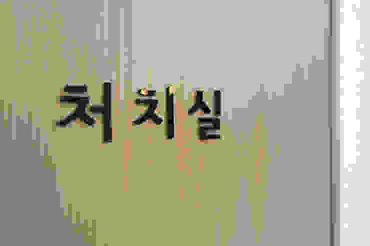 각실의 도어 사인 모던 스타일 병원 by DECORIAN 모던