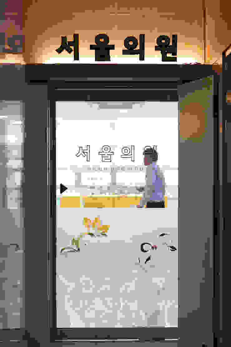병원입구 모던 스타일 병원 by DECORIAN 모던