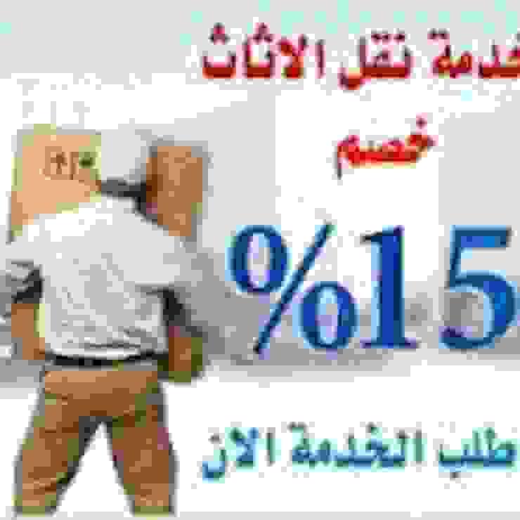 شركة نقل عفش بالرياض 0558445158 من شركة التميز