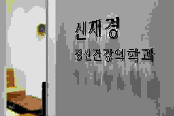 신재경 정신건강의학과 의원 by 바나나피쉬 모던