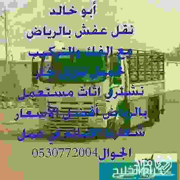 by نقل عفش الرياض 0530772004