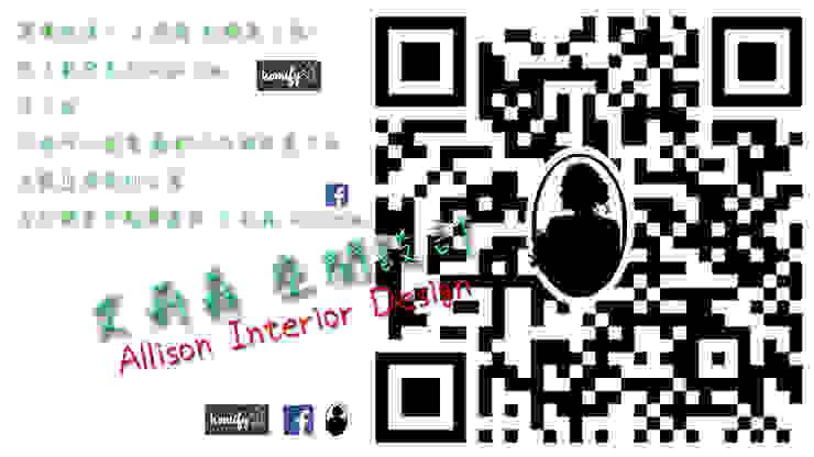 進入 本網站之網址連結 根據 艾莉森 空間設計