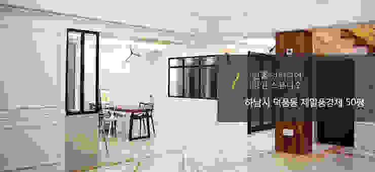 하남시 덕풍동 제일풍경채 50평: 리인홈인테리어디자인스튜디오의 현대 ,모던