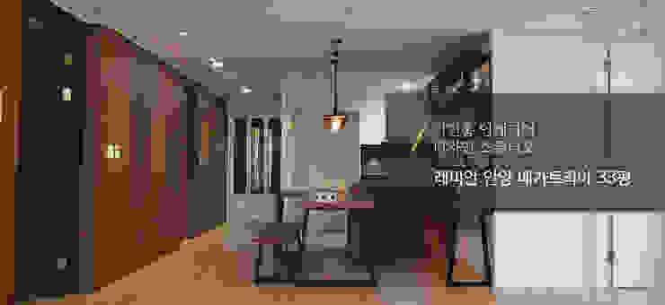 레미안 안양 메가트리아 33평: 리인홈인테리어디자인스튜디오의 현대 ,모던