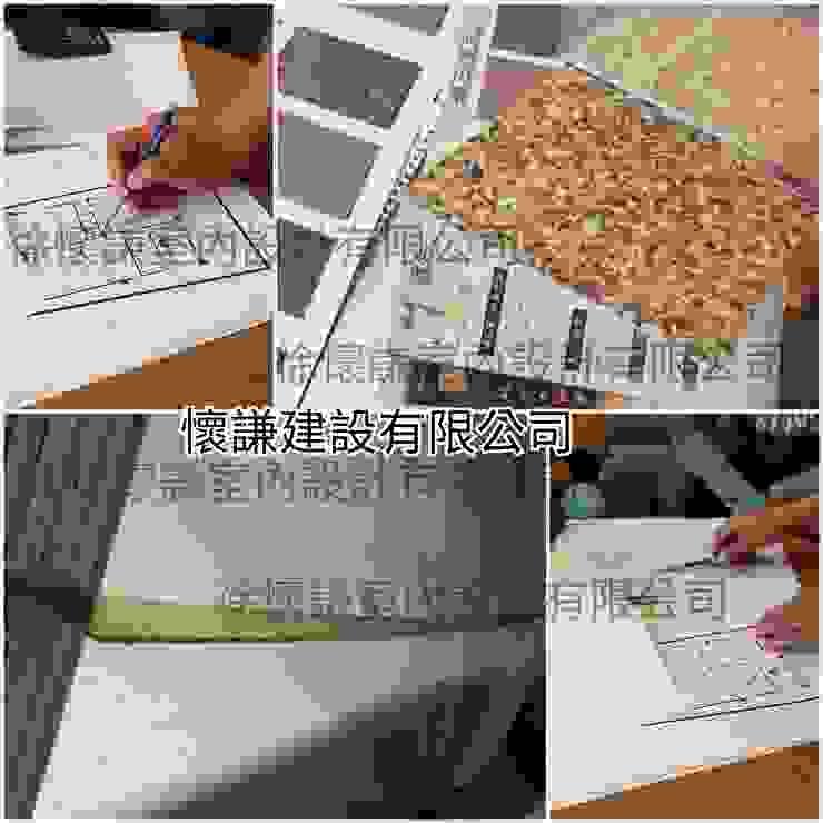 前置作業: 現代  by 懷謙建設有限公司, 現代風