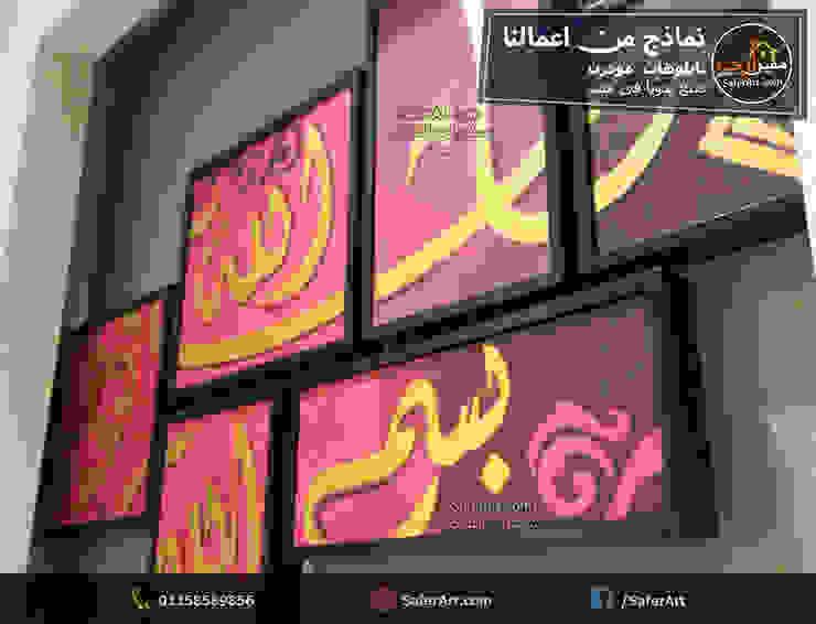 تابلوهات مودرن - سفير ارت من Safer Art