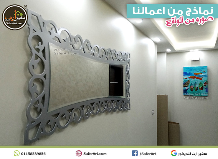 مرايات حائط - سفير ارت من Safer Art