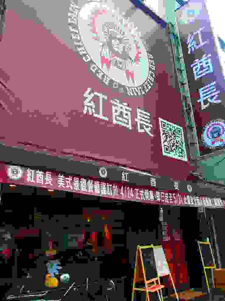 商業空間-三芝淺水灣美式餐廳-紅酋長: 產業  by 懷謙建設有限公司, 工業風