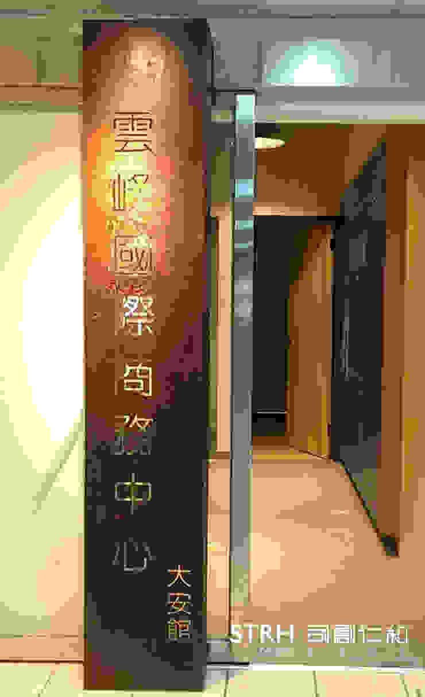 雲峰國際商務中心-大安館 根據 司創仁和匯鉅設計有限公司 工業風