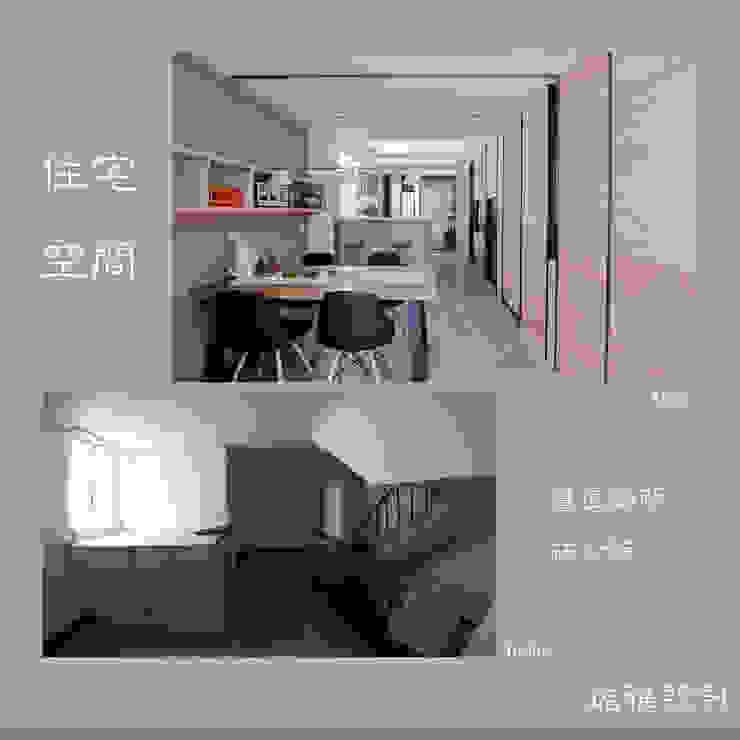 簡潔清雅-施工前後照 根據 拓雅室內裝修有限公司