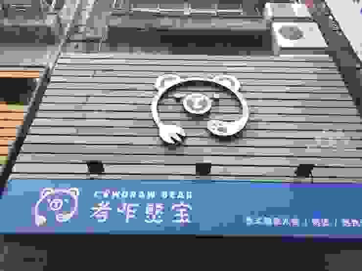 by 新綠境實業有限公司