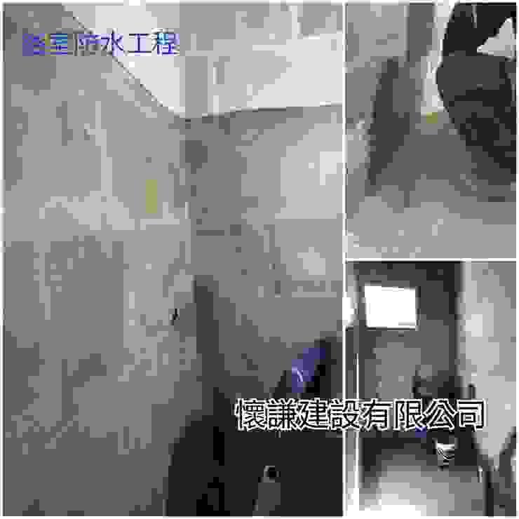 浴室防水工程 懷謙建設有限公司